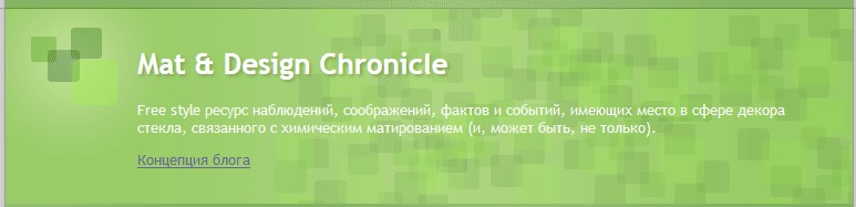 Mat & Design Chronicle